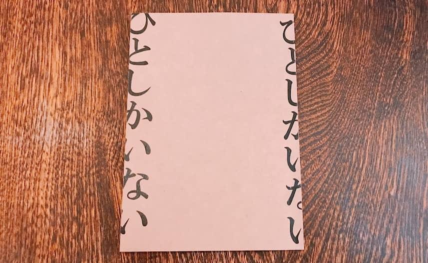 読書珈琲リチルの「ひとしかいない」という本