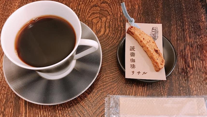 読書珈琲リチルの頁(ペイジ)という名のブレンドコーヒー