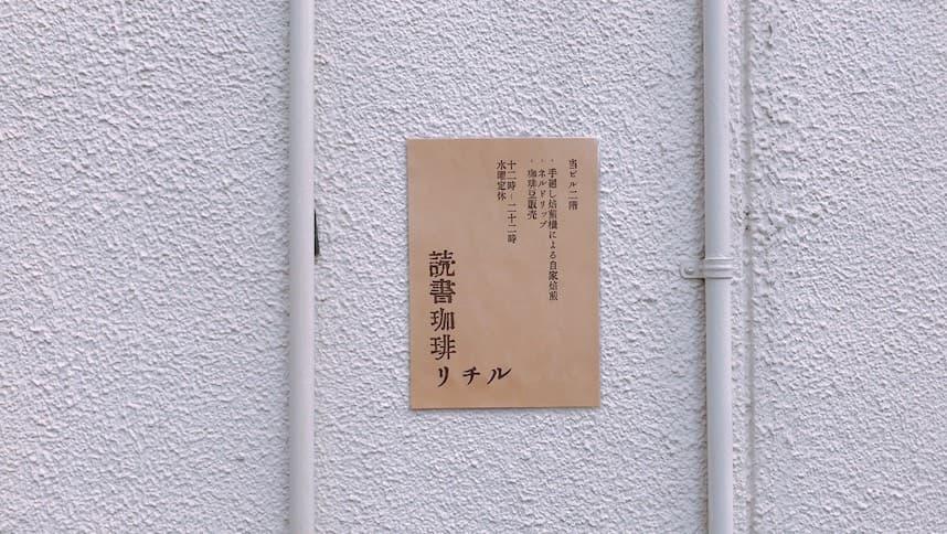 読書珈琲リチルの壁に貼られているチラシ