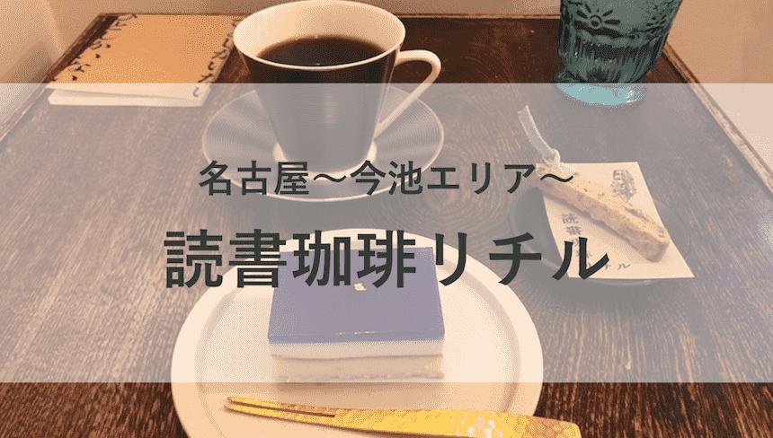 読書珈琲リチルのアイキャッチ画像