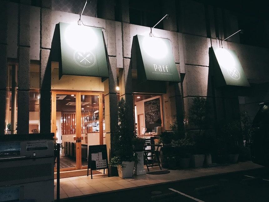 夜に撮影したPaffの外観