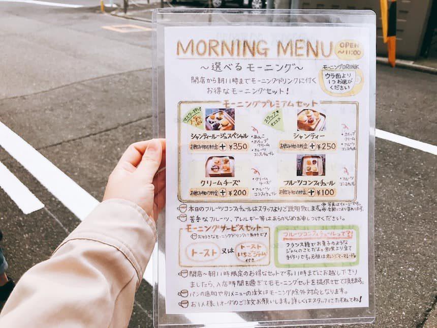 コーヒーショップKAKOのモーニングメニュー