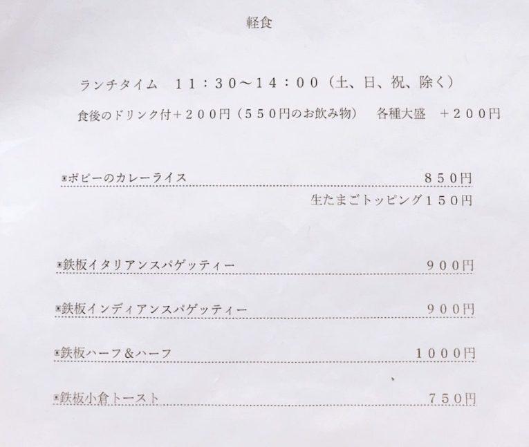喫茶ニューポピーの軽食メニュー