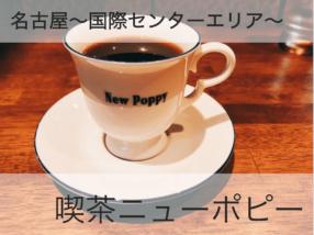 喫茶ニューポピーのアイキャッチ画像