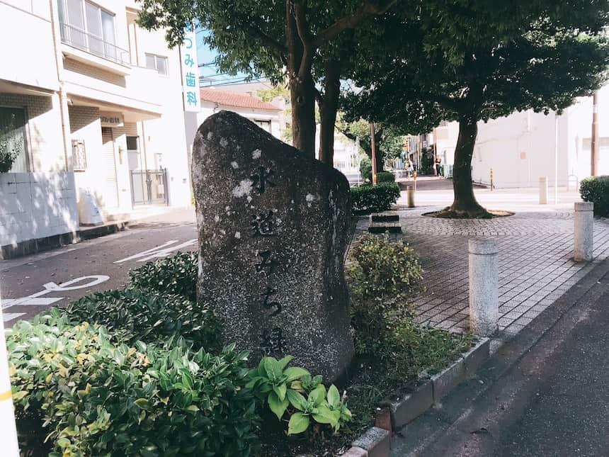 suidomichicoffeeの名前の由来となった道の名が書かれた石