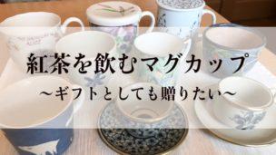 【紅茶を飲むマグカップ】アイキャッチ画像