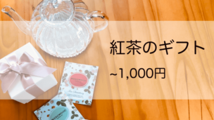 紅茶のギフト~1,000円