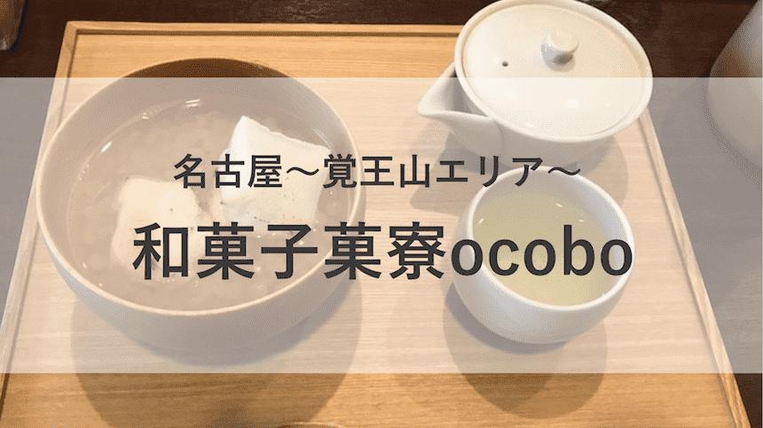 【ocobo】アイキャッチ
