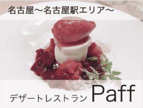 【Paff】アイキャッチ画像