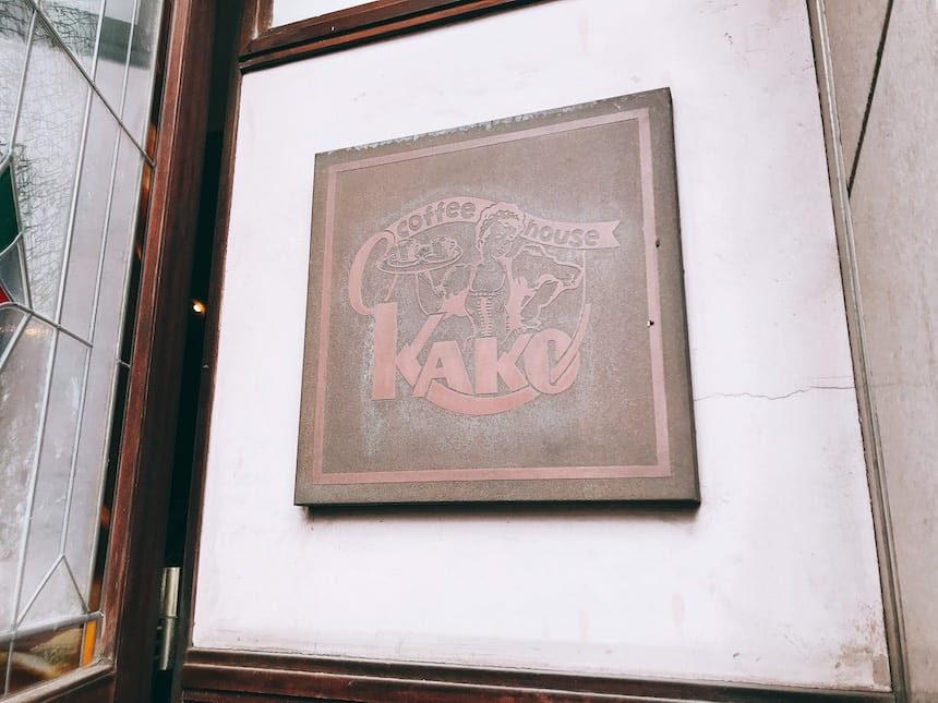 コーヒーショップKAKOの古い看板