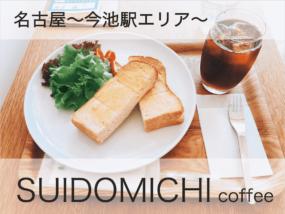 sudomichicoffeeのアイキャッチ画像