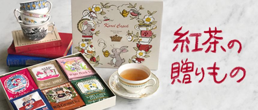 カレルチャペックの「紅茶の贈りもの」