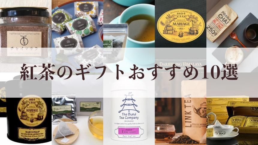 紅茶のギフトおすすめ10選