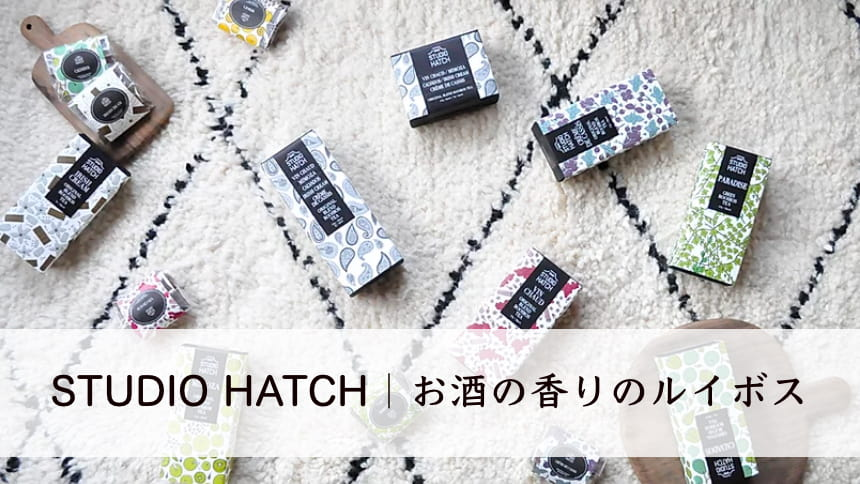 STUDIOHATCH|お酒の香りのルイボスティー